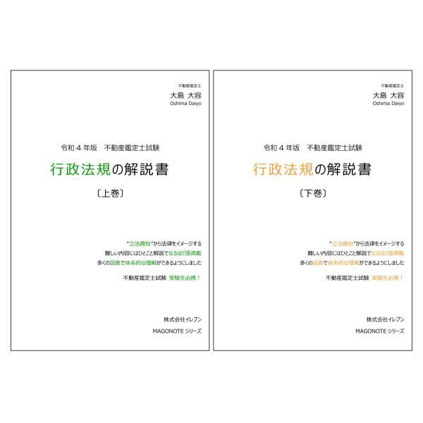 行政法規の解説書(上下巻セット)|11book