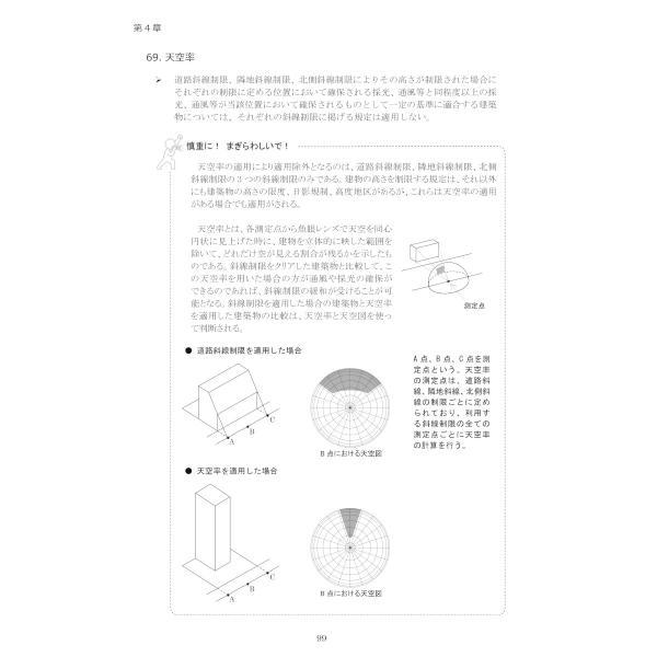 行政法規の解説書(上下巻セット)|11book|03