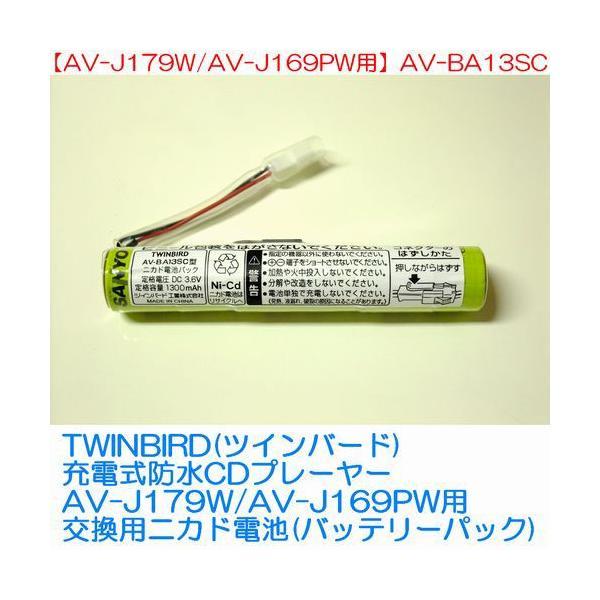 AV-BA13SC ニカド電池バッテリーパック(交換用) ツインバード 充電式防水CDプレーヤー 充電式 アフターパーツ TWINBIRD AV-J179W/AV-J169PW/無印AV-R069用|11myroom