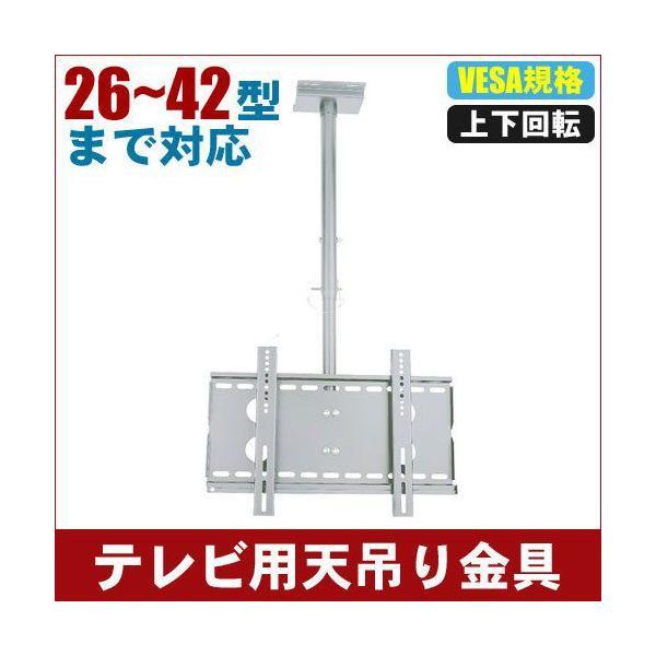 汎用 液晶テレビ天吊り金具26 42インチ CPLB102S-S-a シルバー テレビ用天吊り金具|11myroom