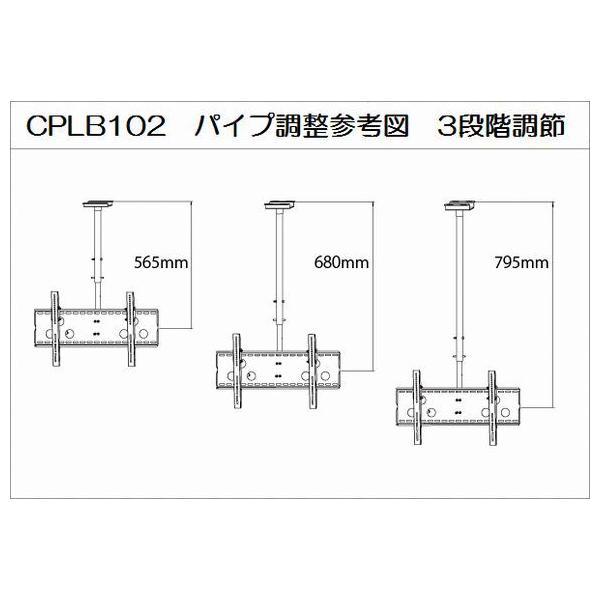 汎用 液晶テレビ天吊り金具26 42インチ CPLB102S-S-a シルバー テレビ用天吊り金具|11myroom|04