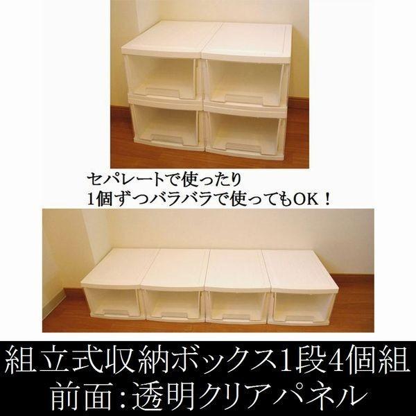 数量限定 衣類収納 チェスト 組立式収納ボックス1段4個組 LG-01-4CL ホワイト白 引出し前面透明クリア プラスチック製 衣装ケース 引き出し 収納ボックス|11myroom