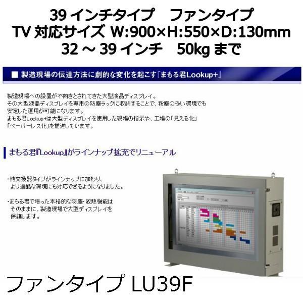3d28c1f7f8 防塵ラック まもる君Lookup+ LU39F ファンタイプ 32-39インチ 50kgまで 金属製 ...