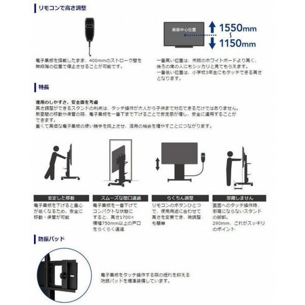 壁掛けテレビ台 電子黒板用電動昇降装置付スタンド/移動式テレビスタンド MH-6070 SDS キャスター付き 壁寄せテレビスタンド 60-70インチ エスディエス|11myroom|04