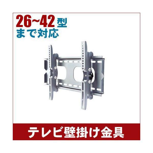 テレビ台 壁掛け 金具 26型 42型 上下15度角度調節可能 PLB-117-SS 薄型 液晶テレビ対応 シルバー|11myroom