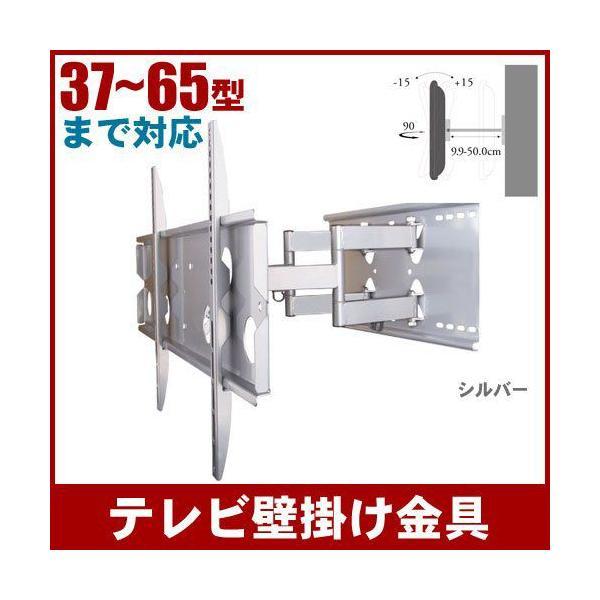 テレビ台 壁掛け 金具 37型 65型 上下15度、左右最大45度角度調節可能PLB-137MS 汎用薄型・液晶テレビ シルバー|11myroom