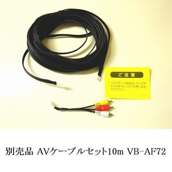 浴室テレビ ツインバード VB-BS121S VB-BS163W VB-BS163B VB-BS222W AV接続ケーブルセット10m VB-AF72 TWINBIRD 別売品|11myroom