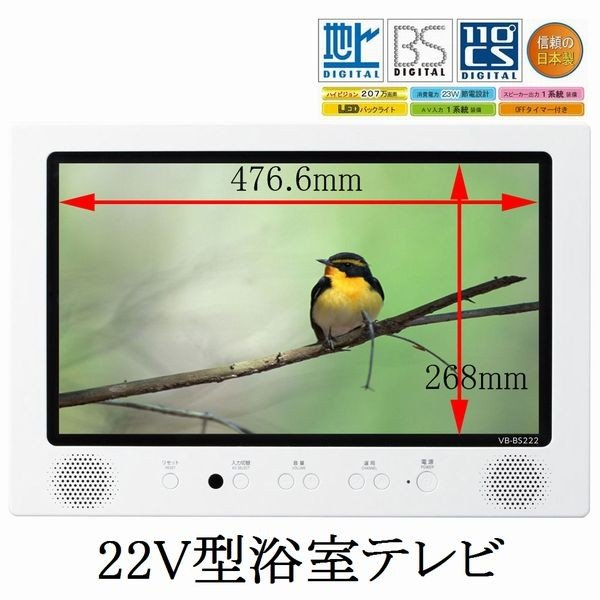 ツインバード(TWINBIRD) 22V型浴室テレビ 液晶テレビ+地上デジタルチューナー・電源ボックス・防水リモコン付き VB-BS222WH