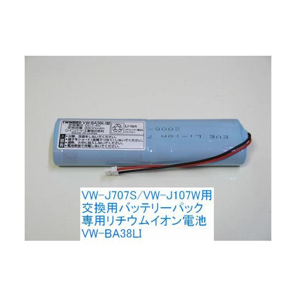 VW-BA38LI 専用バッテリーパック/アフタ―パーツ交換用バッテリーパック ツインバード 防水ワイヤレスモニターVW-J707S/VW-J107W用|11myroom