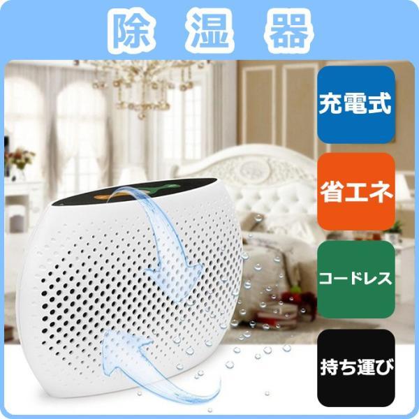 ミニ除湿機 充電式ポータブル吸湿乾燥機 カビ防止 梅雨対策 家庭用 小部屋用 安心のPSE認証済み|11oclock
