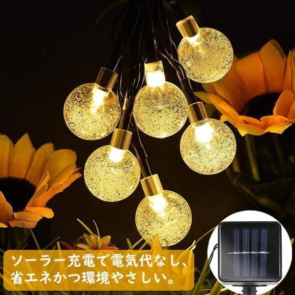 LED30球 6m led イルミネーションライト ガーデンライト ソーラー クリスマス イルミネーション 屋外 防水  光センサー内蔵 自動ON/OFF 8種類点灯パターン|11oclock|06