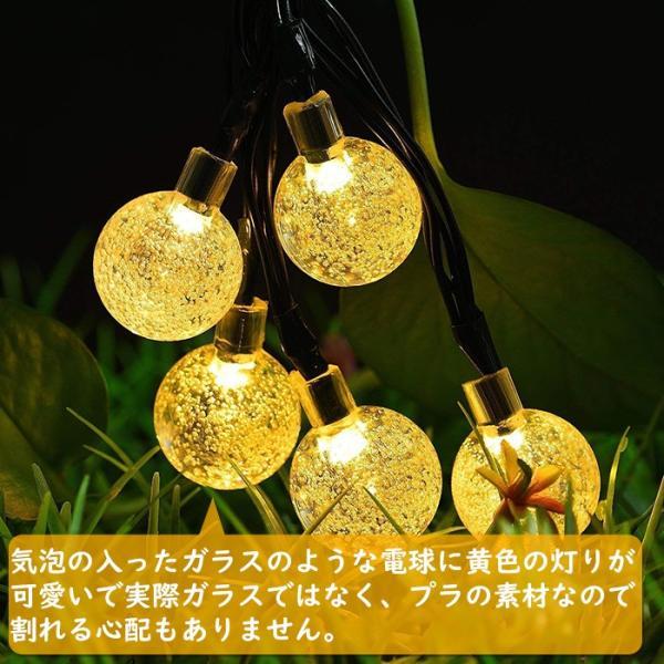 LED30球 6m led イルミネーションライト ガーデンライト ソーラー クリスマス イルミネーション 屋外 防水  光センサー内蔵 自動ON/OFF 8種類点灯パターン|11oclock|07