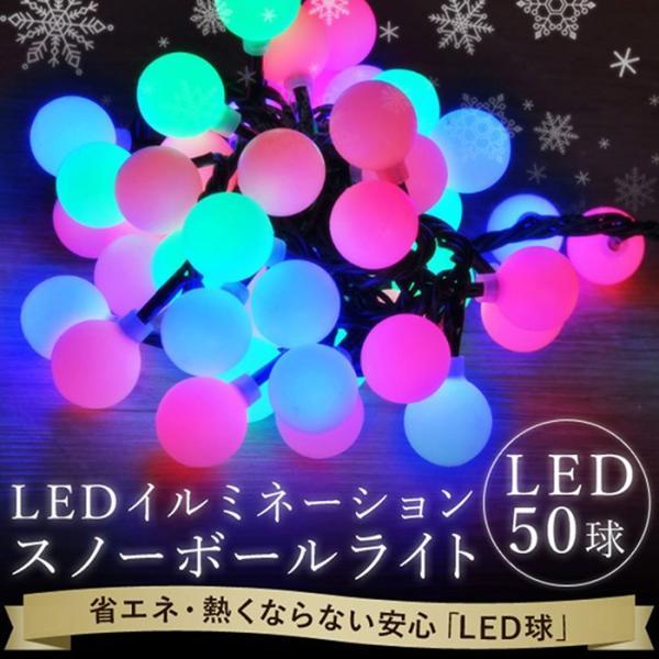 ストリングライト  LEDイルミネーションライト 飾り 多色 屋内/屋外/パーティー装飾 8モード16フィート5Mグローブ50LED|11oclock