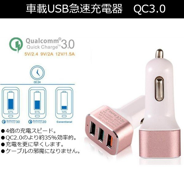 在庫処分iPhone6s/6s Plus/6/6 Plus/iPad/iPod/Android/Galaxy S6/S6 Edgeなど対応 QC3.0 3ポート 4.8A 車載USB急速充電器 シガーソケットUSB|11oclock