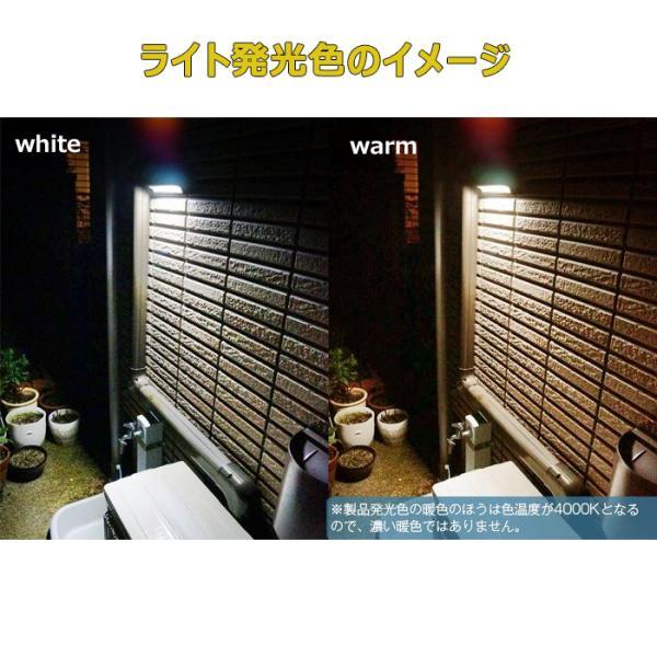 ソーラーライト センサーライト 高輝度 人感センサー搭載 ソーラー充電式ライト 屋外/玄関/芝生/車道/ガーデン/庭などに照明用 防水防犯 60LED|11oclock|14