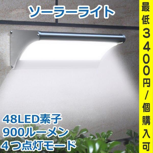48個LED ソーラーライト 900lm マイクロ波人感センサー搭載 4種照明モード 防水防犯 屋外/玄関/芝生/車道/ガーデン/庭などに照明用|11oclock