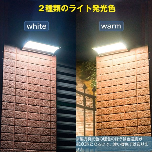 48個LED ソーラーライト 900lm マイクロ波人感センサー搭載 4種照明モード 防水防犯 屋外/玄関/芝生/車道/ガーデン/庭などに照明用|11oclock|09