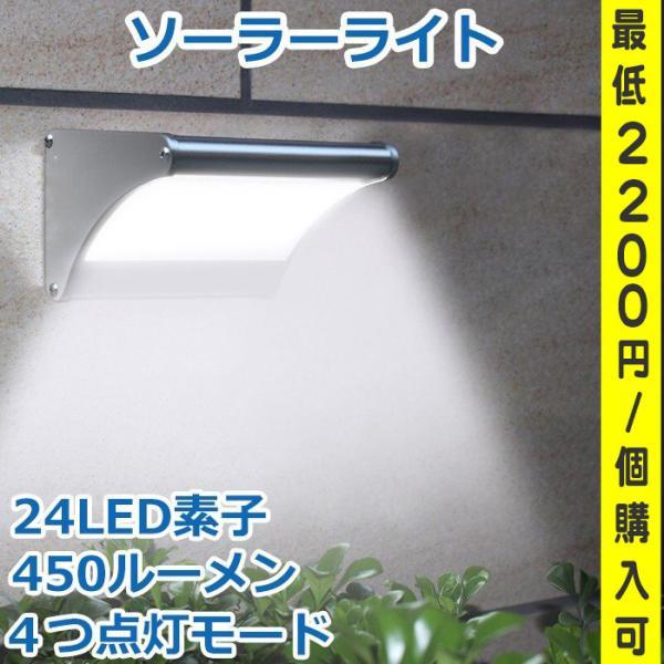 ソーラーライト 450lm マイクロ波人感センサー搭載 24個LED 4種照明モード 防水防犯 屋外/玄関/芝生/車道/ガーデン/庭などに照明用|11oclock