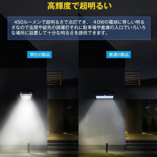 ソーラーライト 450lm マイクロ波人感センサー搭載 24個LED 4種照明モード 防水防犯 屋外/玄関/芝生/車道/ガーデン/庭などに照明用|11oclock|07