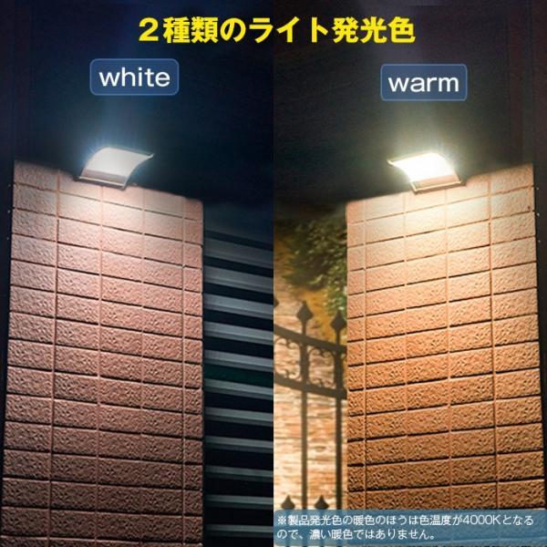 ソーラーライト 450lm マイクロ波人感センサー搭載 24個LED 4種照明モード 防水防犯 屋外/玄関/芝生/車道/ガーデン/庭などに照明用|11oclock|09