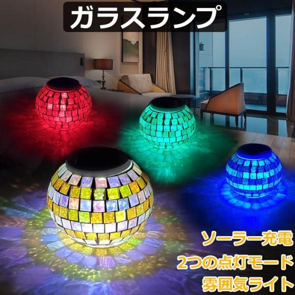 ガーデンライト LED ガラスランプ ソーラー充電式 ガラス製 ソーラーライト イルミネーション  庭 ベランダ 玄関 テーブル ガーデン パーティー 装飾用|11oclock