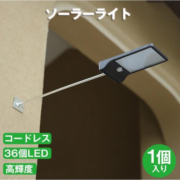 ソーラーライト 屋外照明 屋外ライト 36LED高輝度 壁掛けのledセンサーライト ソーラー充電 防犯ライト夜間自動点灯 屋根軒下玄関などに対応|11oclock