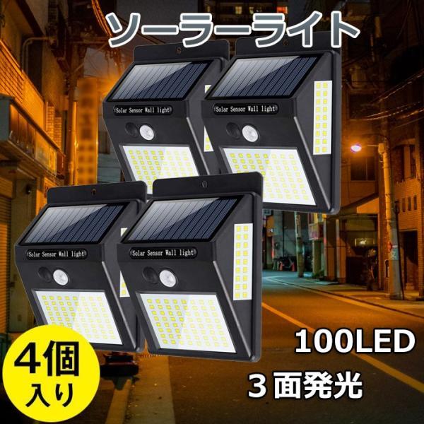 センサーライト ソーラーライト 100LED 3面発光 屋外照明 人感センサー シングルモード 防水 防犯ライト 自動点灯 屋外 ガーデンライト 駐車場 4個セット|11oclock