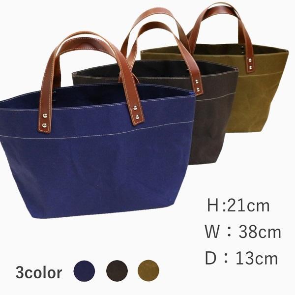 お散歩バック革寒色シンプル無地マチ付き帆布トートバッグ(小)クールカラー