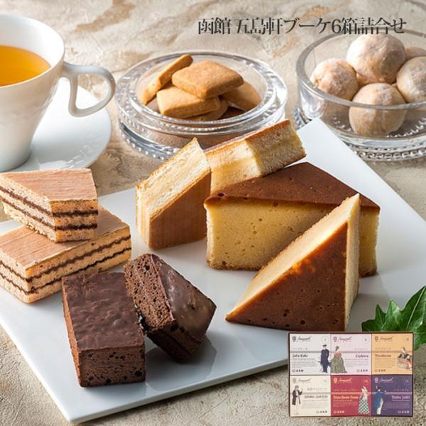 洋菓子ギフト 函館五島軒ブ−ケ詰合せ 北海道カステラ焼菓子クッキーチョコケーキサブレギリ会社お土産