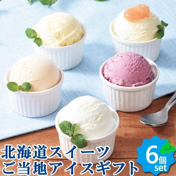 北海道ご当地アイスギフト7個セット北海道産ギフトセットお返し贈り物内祝いお取り寄せご当地スイーツお取り寄せスイーツ
