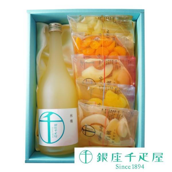 千疋屋 ゼリー 詰め合わせ お取り寄せ 贈り物 ギフト Gift 銀座千疋屋 果実ゼリー・オリジナル果汁詰合せ