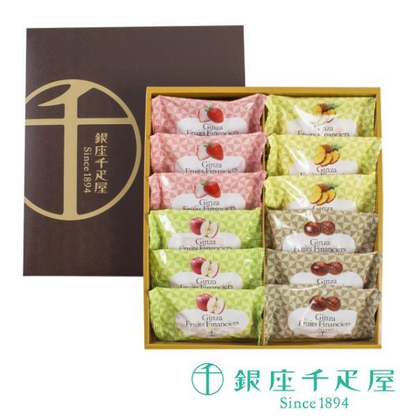 千疋屋 焼き菓子 詰め合わせ お取り寄せ 贈り物 ギフト Gift 銀座千疋屋 銀座フルーツフィナンシェB(12個入)