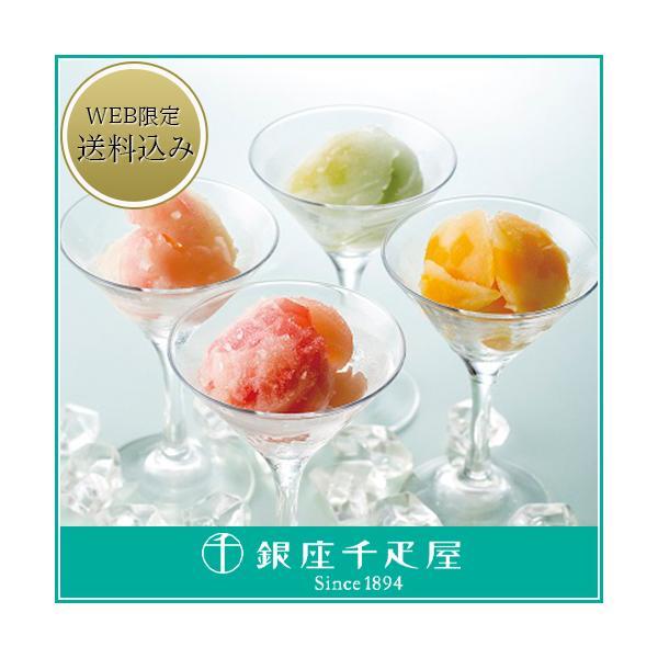 千疋屋 アイスクリーム 詰め合わせ お取り寄せ 贈り物 ギフト Gift 銀座千疋屋 凍らせてからシャーベット