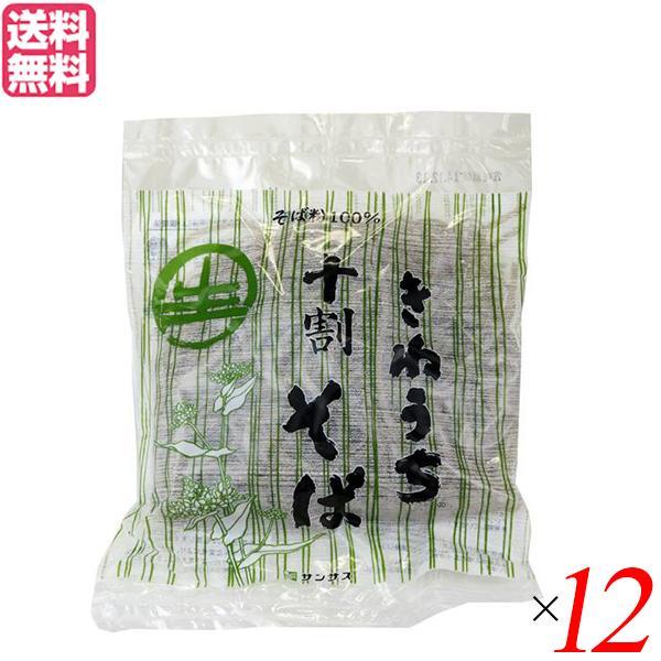 そば 生 十割 蕎麦 サンサス きねうち 十割そば 150g 12袋セット 送料無料