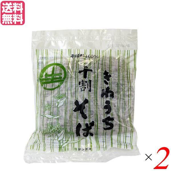 そば 生 十割 蕎麦 サンサス きねうち 十割そば 150g 2袋セット 送料無料