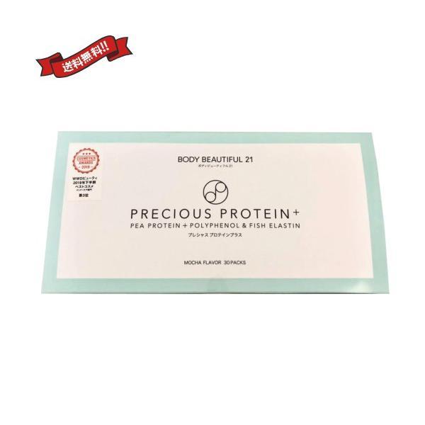 植物性プロテイン プロテイン えんどう豆 プレシャスプロテインプラス30包入り 送料無料