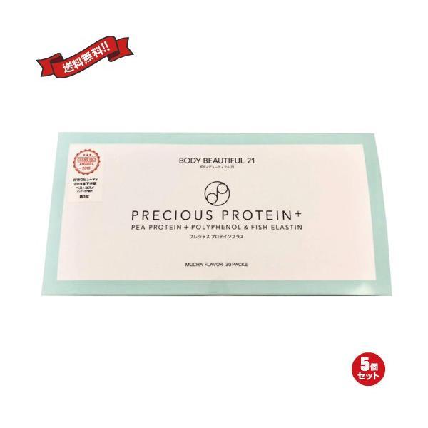 植物性プロテイン プロテイン えんどう豆 プレシャスプロテインプラス30包入り 5個セット 送料無料