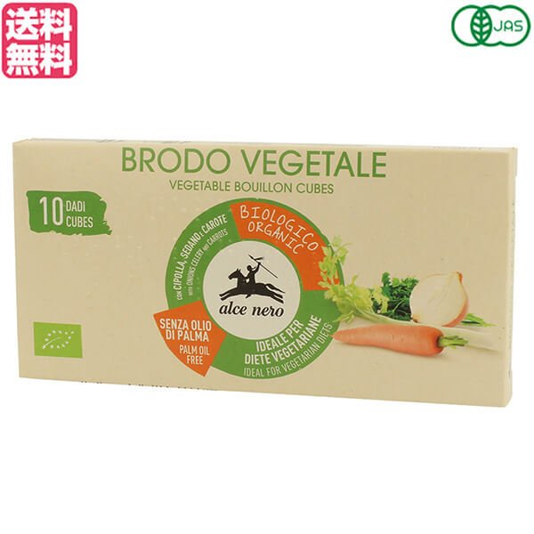 ブイヨン キューブ 無添加 アルチェネロ 野菜ブイヨン・キューブタイプ100g(10g×10個) 送料無料