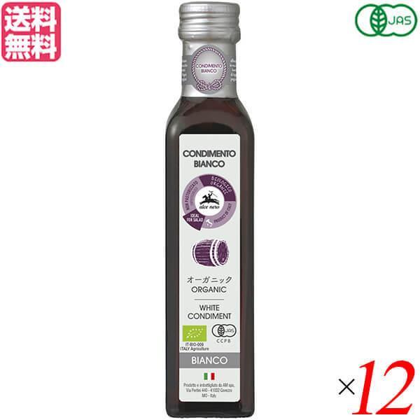 バルサミコ バルサミコ酢 ビネガー アルチェネロ 有機ホワイトバルサミコ ビネガー 250ml 12本セット 送料無料