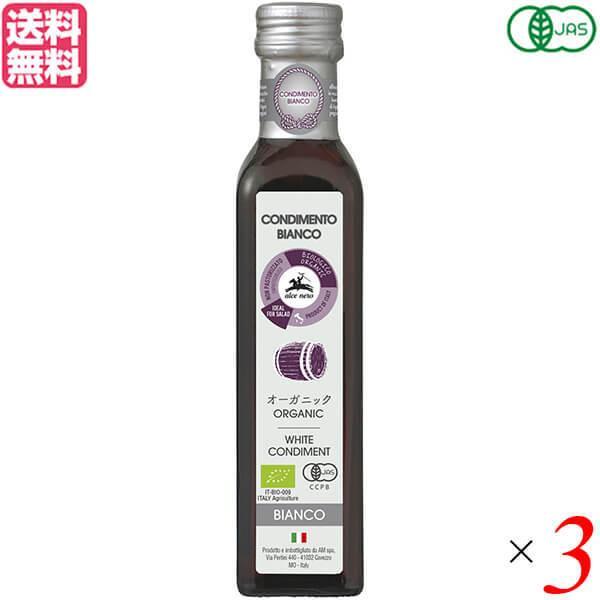 バルサミコ バルサミコ酢 ビネガー アルチェネロ 有機ホワイトバルサミコ ビネガー 250ml 3本セット 送料無料