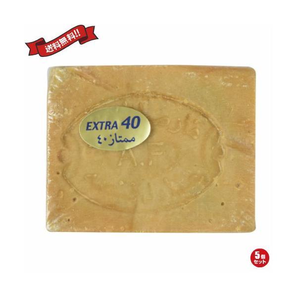 石鹸 洗顔石鹸 オリーブオイル アレッポの石けん EXTRA40 180g 5個セット 送料無料