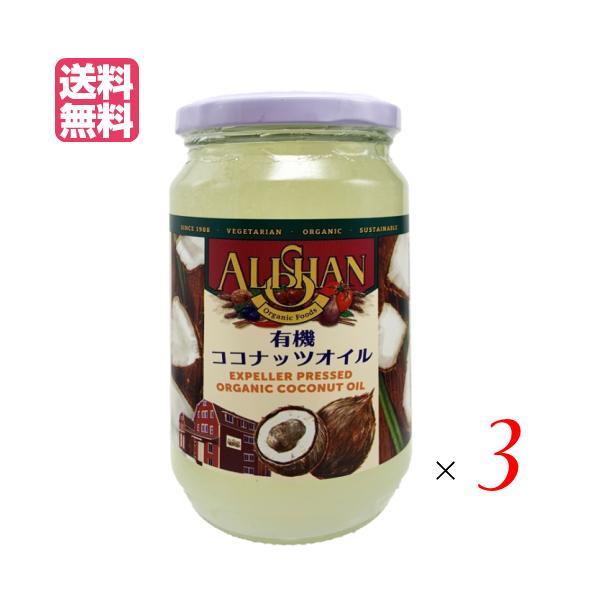 ココナッツオイル 食用  アリサン 有機ココナッツオイル 300g 3個セット 送料無料
