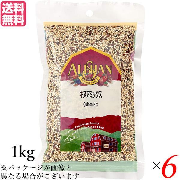 キヌア 有機 赤キヌア アリサン キヌアミックス 1kg 6袋セット 送料無料