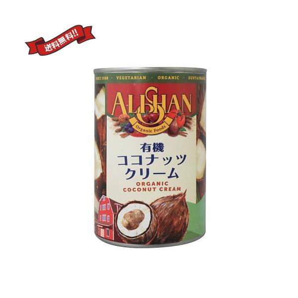 ココナッツクリーム ココナッツミルク 乳製品 豆乳 アレルギー アリサン 有機ココナッツクリーム 400ml 送料無料