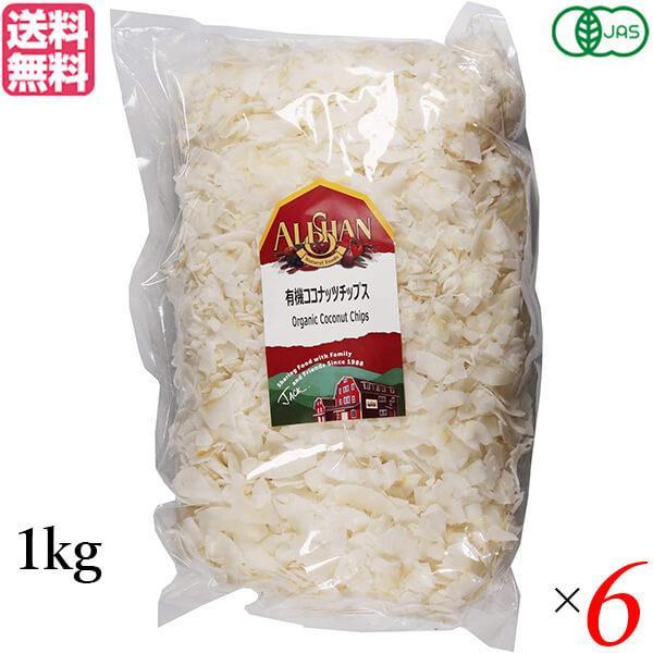 ココナッツチップス オーガニック 有機 アリサン 有機ココナッツチップス 1kg 6袋セット 送料無料