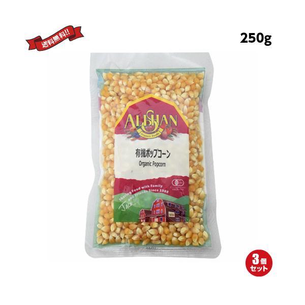 ポップコーン 豆 種 アリサン 有機ポップコーン 250g 3袋セット 送料無料