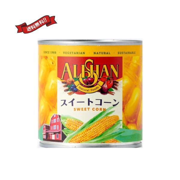 コーン 缶詰 缶 アリサン 有機スイートコーン缶 340g(245g) 送料無料