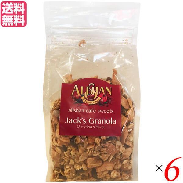 グラノーラ 糖質 ナッツ アリサン ジャックのグラノラ 250g チアシード入り 6個セット 送料無料
