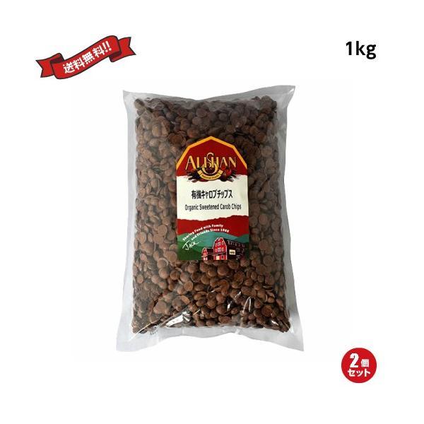 キャロブ 有機 チョコレート アリサン 有機キャロブチップス 1kg 2袋セット 送料無料