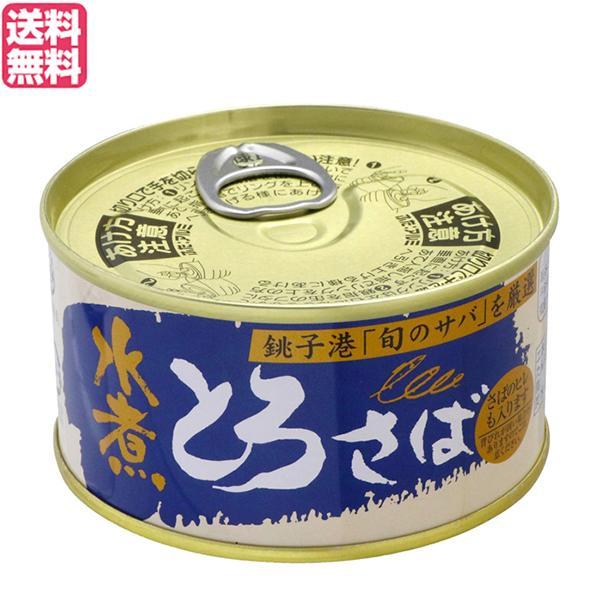 鯖缶 さば缶 鯖 とろさば 水煮 千葉直産 180g